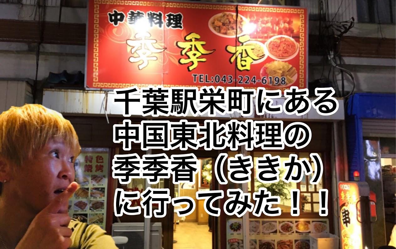 千葉駅栄町の中国東北料理ききか季季香写真