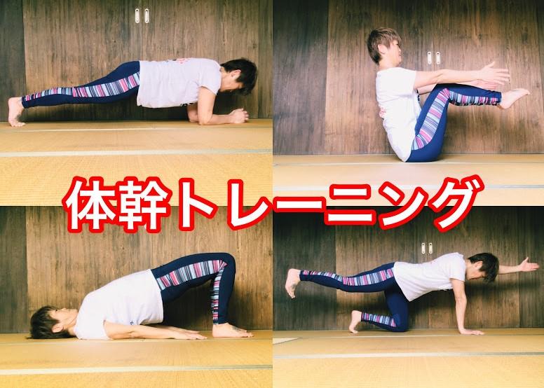体幹トレーニング4ポーズ幸子画像