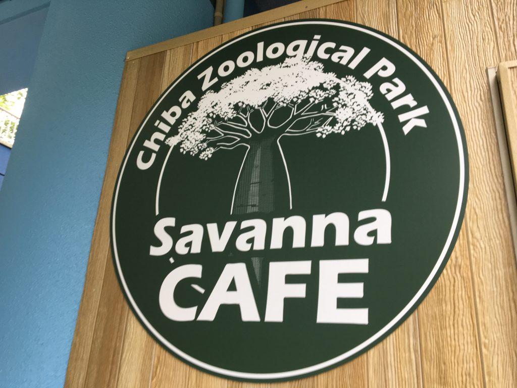 千葉市動物公園内にあるSavanna CAFEの写真