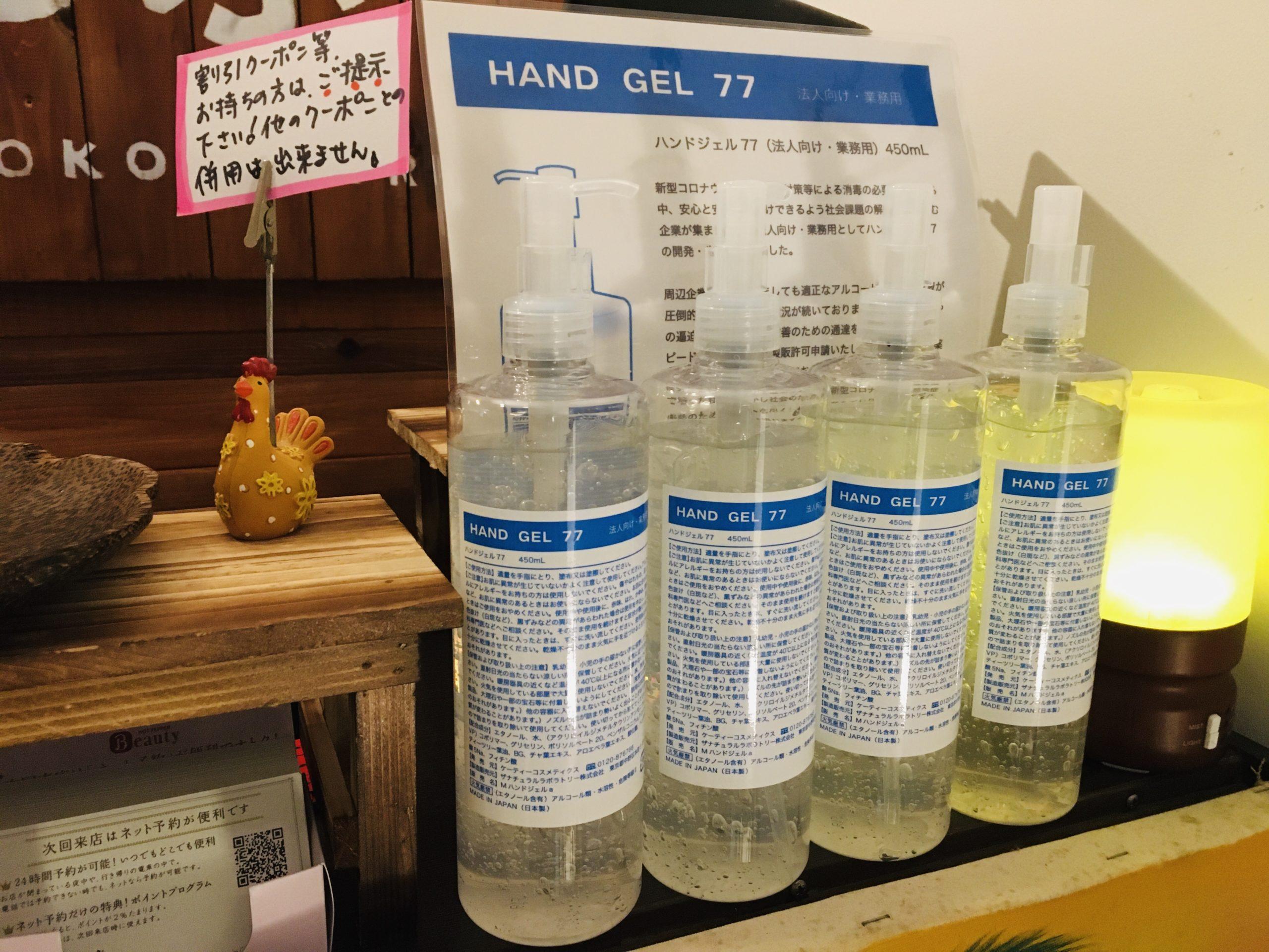 アルコール濃度77%日本製ハンドジェル