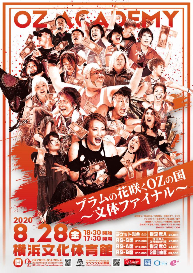 OZアカデミー女子プロレス横浜大会ポスターの写真