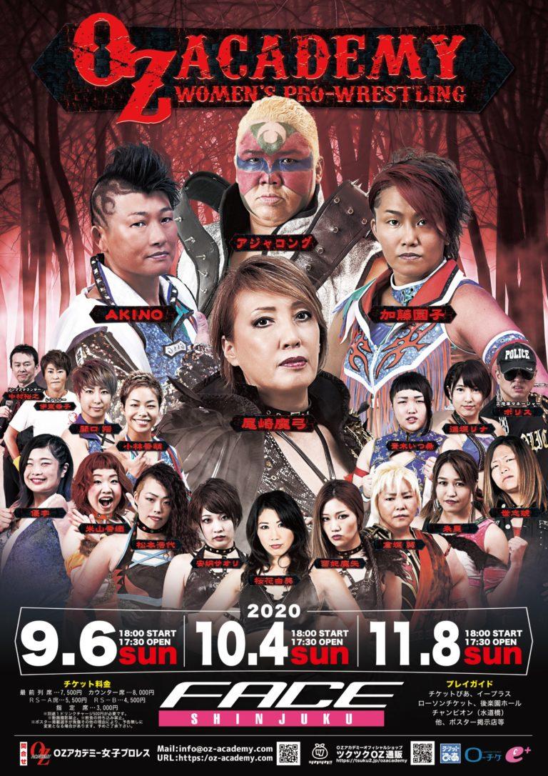 OZアカデミー女子プロレス新宿フェイス大会ポスター写真