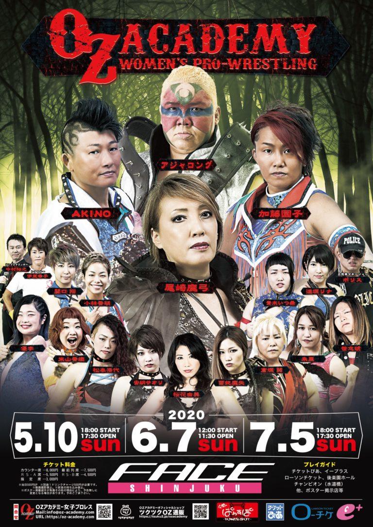 OZアカデミー女子プロレス大会ポスターの写真