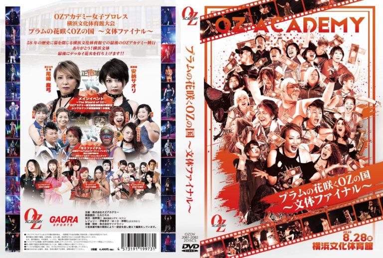 OZアカデミー女子プロレス横浜文化体育館大会のDVD発売のイメージ写真
