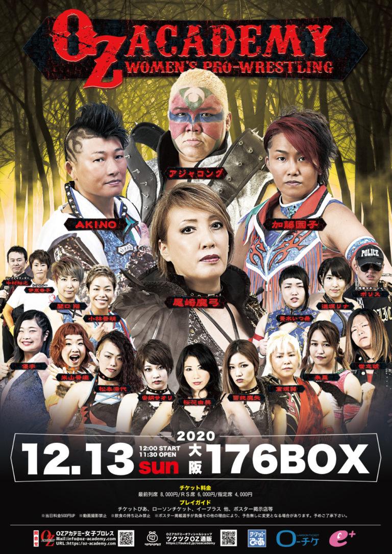 OZアカデミー女子プロレス大阪176BOX大会ポスター写真