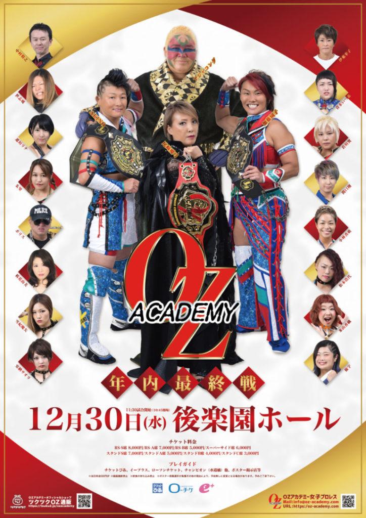 OZアカデミー女子プロレス2020最終戦後楽園ホール大会のポスター写真