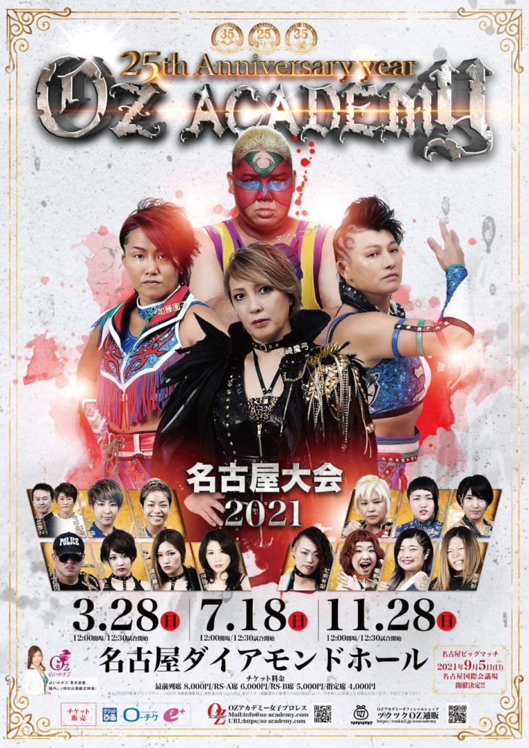 2021OZアカデミー女子プロレス名古屋大会のポスター写真