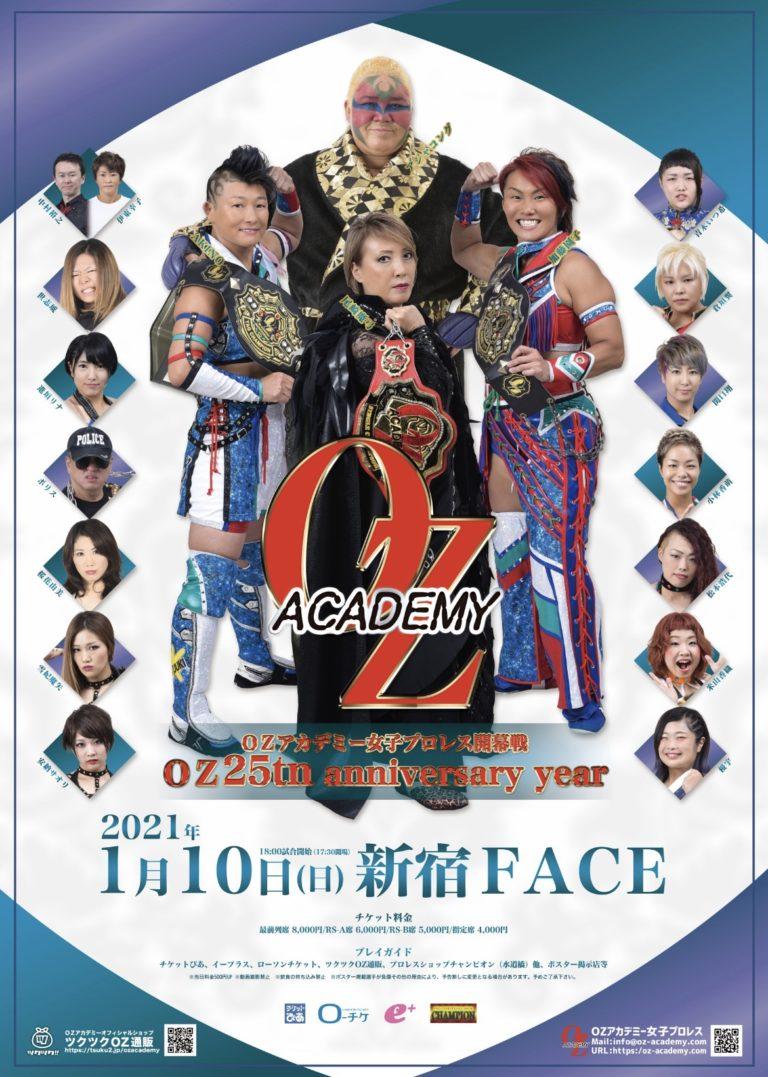 OZアカデミー女子プロレス2021.1.10ポスターの写真