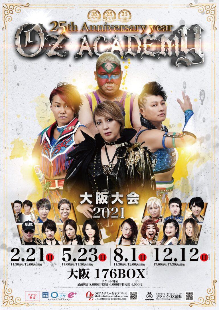OZアカデミー女子プロレス大阪大会ポスター2021の写真
