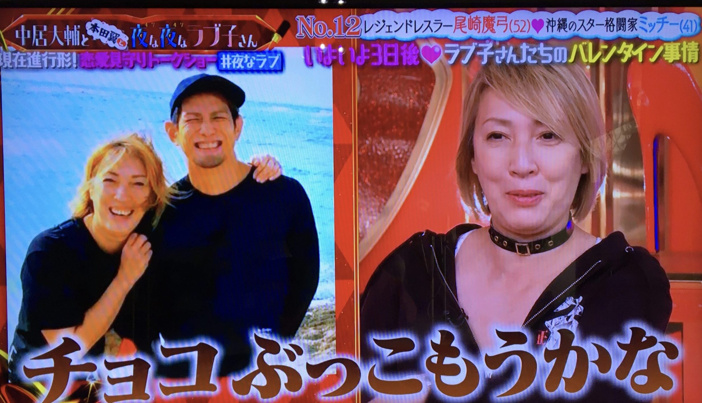 OZアカデミー女子プロレス尾崎選手と彼氏ミッチーの写真