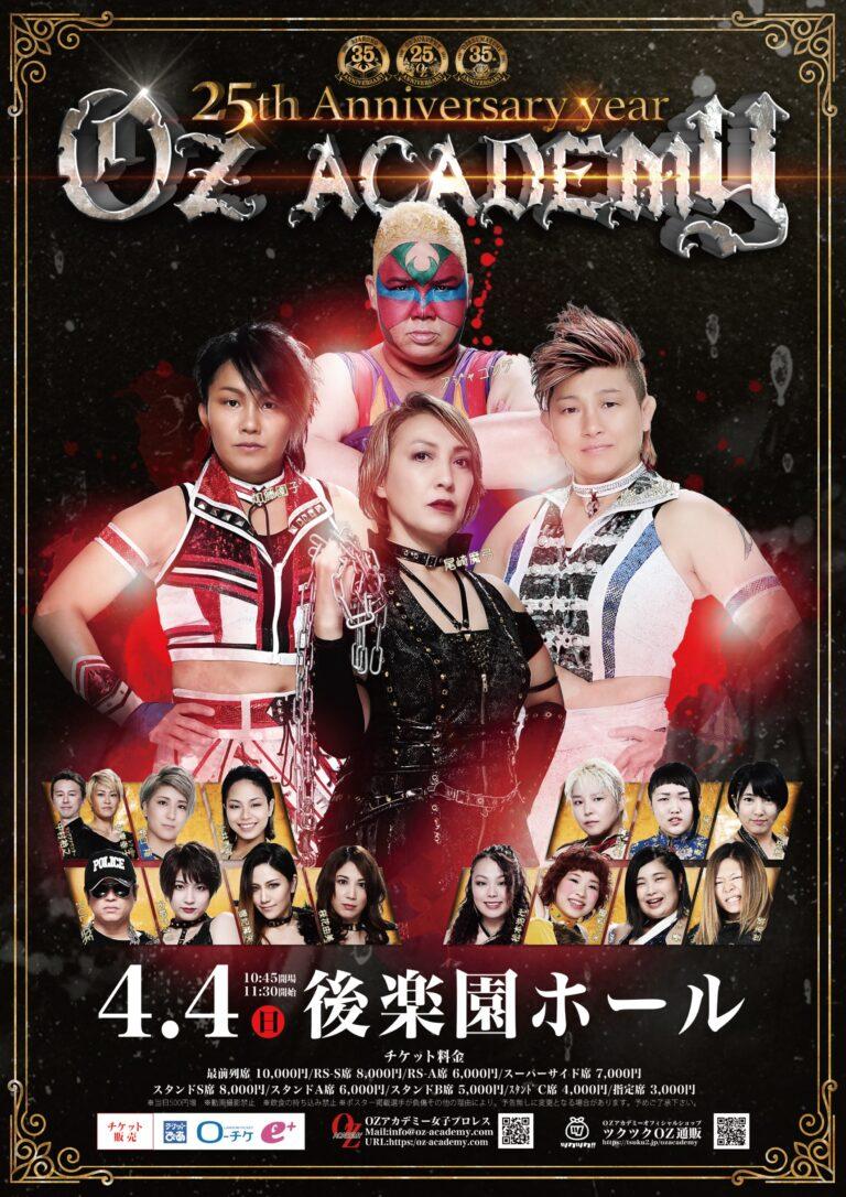 OZアカデミー女子プロレス後楽園ホール大会ポスター写真