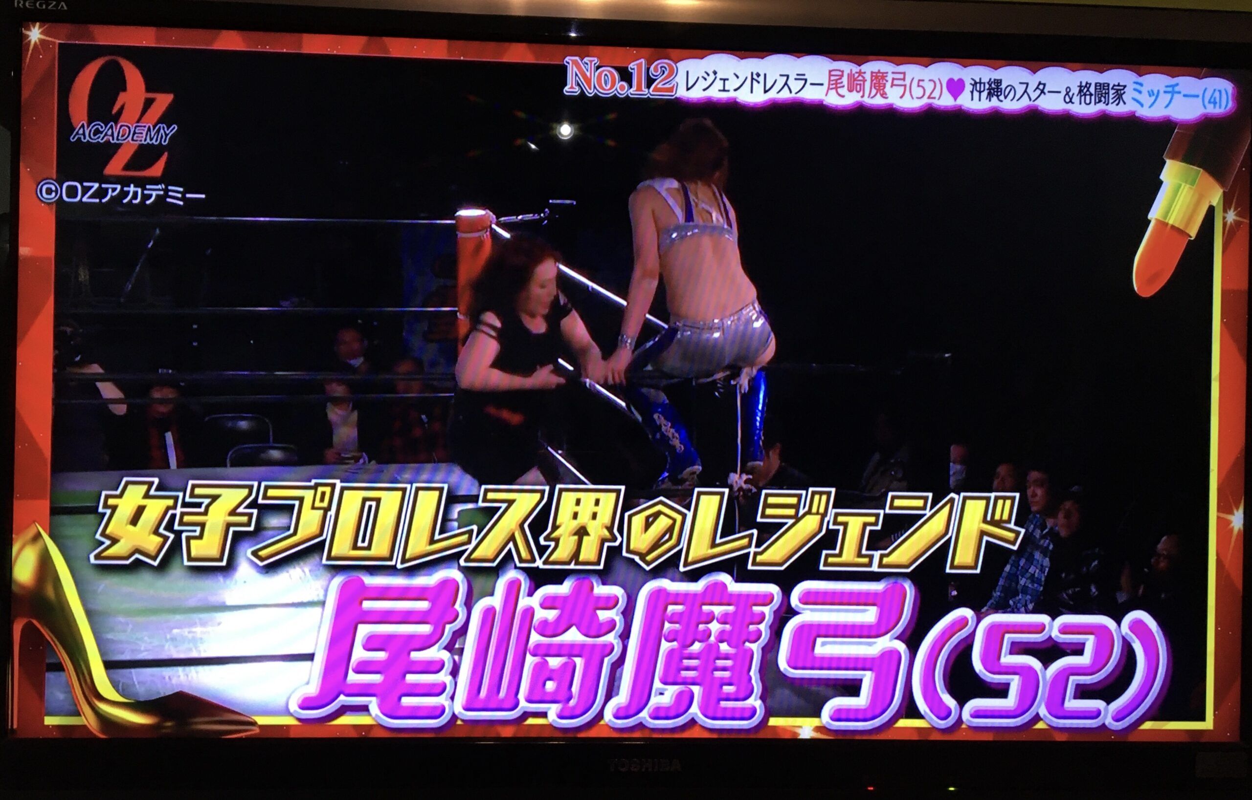 OZアカデミー尾崎魔弓選手のTBSラブ子さん出演映像写真