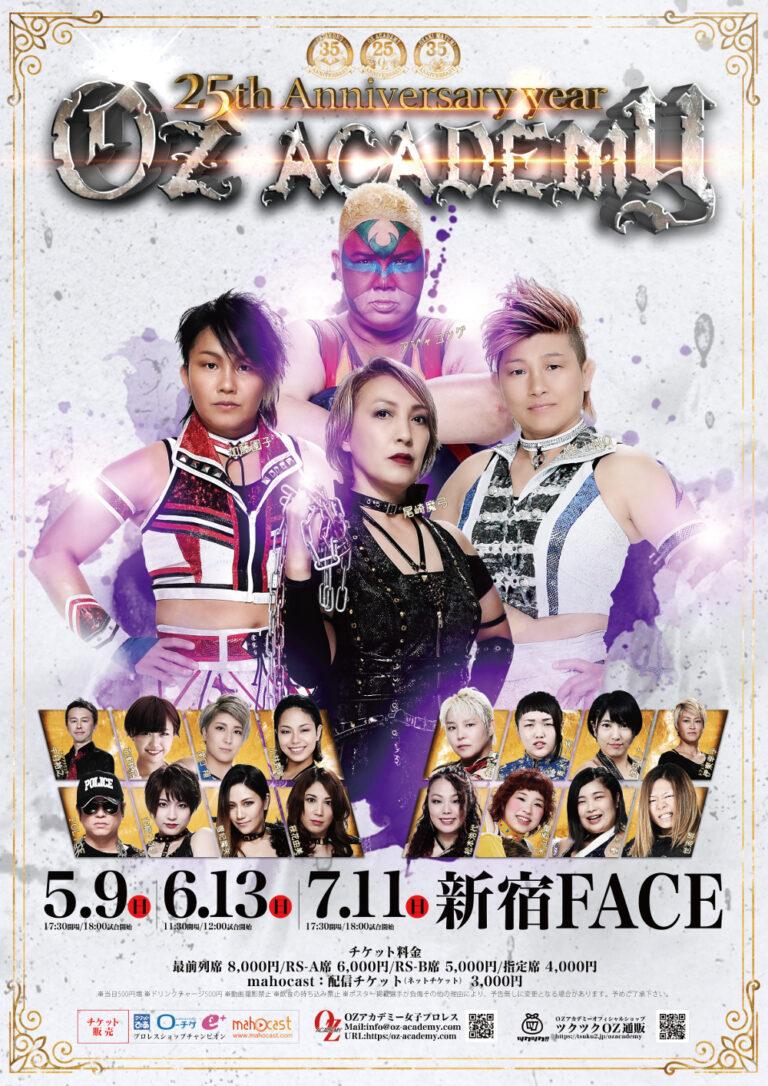 OZアカデミー女子プロレス新宿フェイス大会ポスター5月6月7月写真