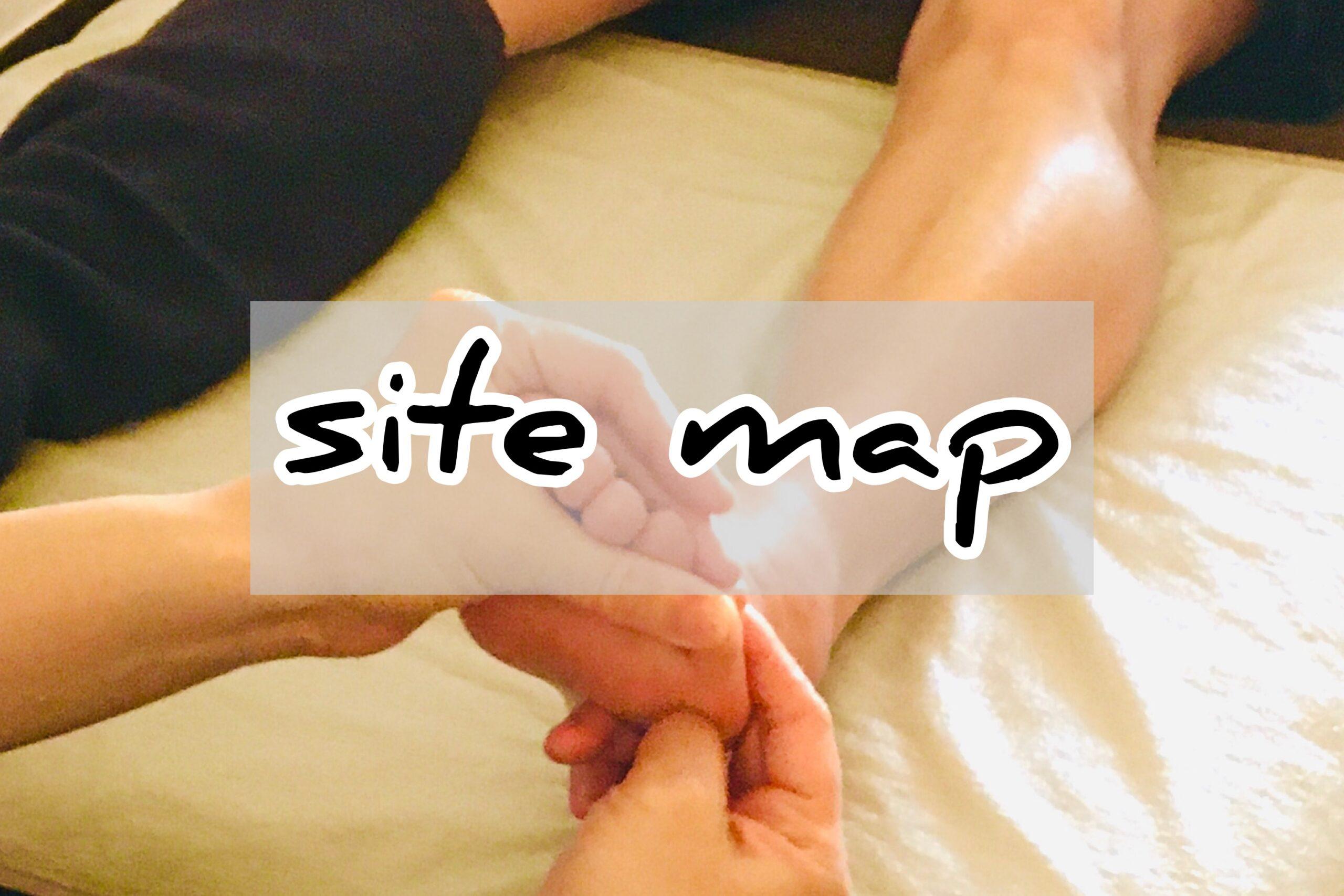ほぐし処とりっぷサイトマップ画像